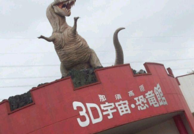 那須高原3D 宇宙・恐竜館