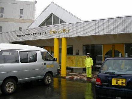 サイクリングターミナル黄色いリボン 写真