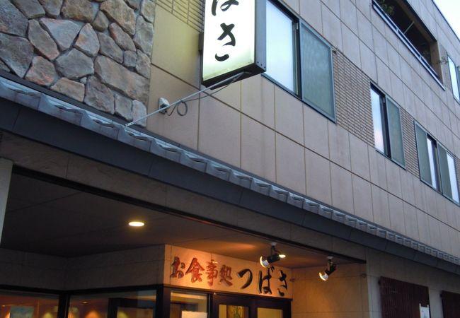 山形駅西側近くの定食屋さん「お食事処 つばさ」