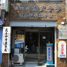 ゑみや号菓子店