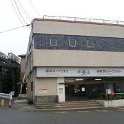早雲山駅は、「箱根登山ケーブルカー」と「箱根ロープウエイ」の乗り換え駅です。