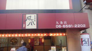 たこやき風風 九条店