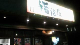 福福屋 弘前駅前店