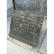日本最初の洋風劇場、帝国座(ていこくざ)跡