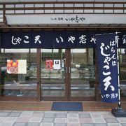 宇和島駅そばの蒲鉾屋さん