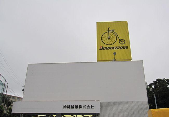 沖縄輪業 (南風原店)