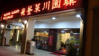 驥園川菜餐庁