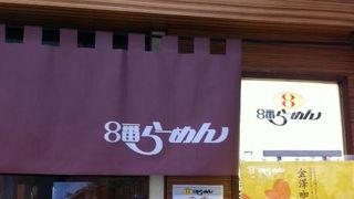 八番らーめん (QRE店)