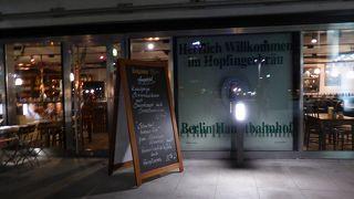 Hopfingerbrau (ベルリン中央駅店)