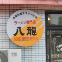 ラーメン専門店 八龍 松原店