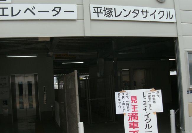 平塚駅のレンタルサイクル