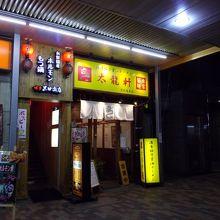 濃厚豚骨醤油ラーメン 太龍軒 恵比寿本店