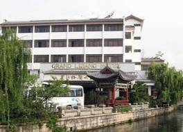 Lijiang Grand Hotel 写真