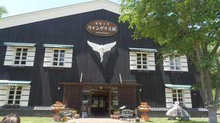 葡萄工房ワイングラス館