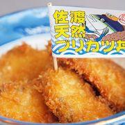 佐渡グルメ ブリかつ丼を食べよう!