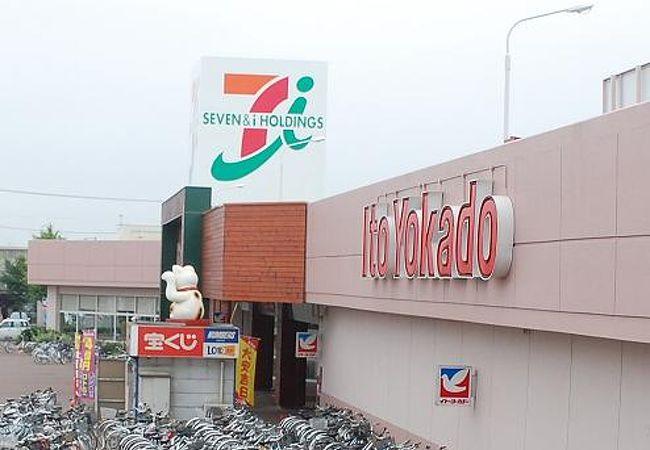 イトーヨーカドー (恵庭店)