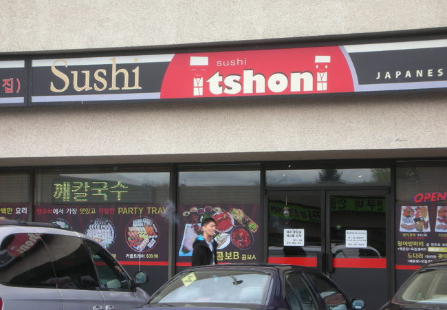 Sushi Itshoni