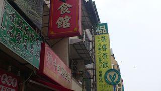 頼牛肉麺食館