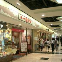 心斎橋ミツヤ 京都ポルタ店