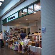 日本人による日本人向けのお土産屋さんです。