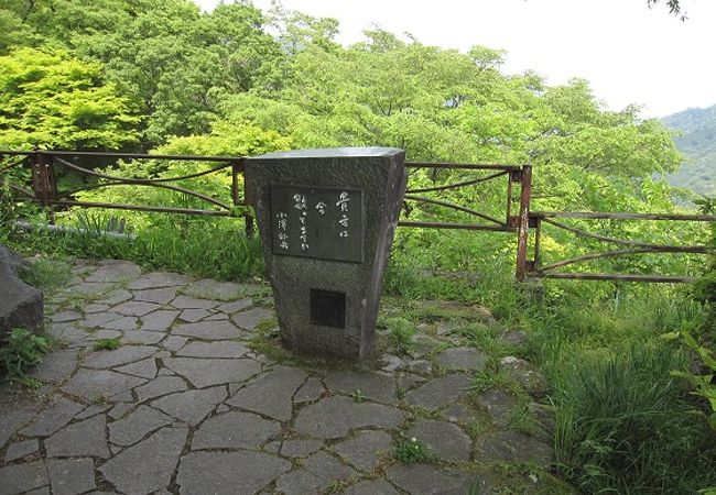 小澤征爾「貴方は今歌ってますか」の碑
