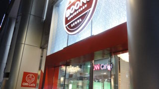 Boons (江南店)