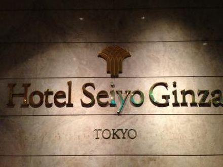 ホテル西洋銀座 写真
