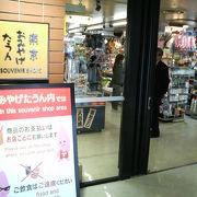 タワー以外の東京土産も揃うお店がズラリ