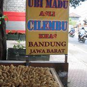 バリ島で焼き芋ってイメージないですが・・・甘くて美味しいです!