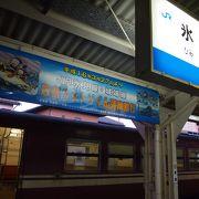 忍者ハットリくんの街、氷見! 駅でハットリくんMAPをもらって出かけましょう!