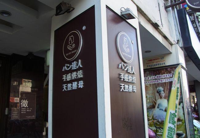 台北っ子が勧めるパン屋