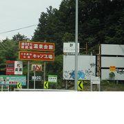 乙女峠にあるキャンプ場