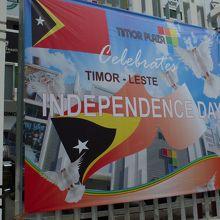 ちょうど11回目の独立記念日に訪れました