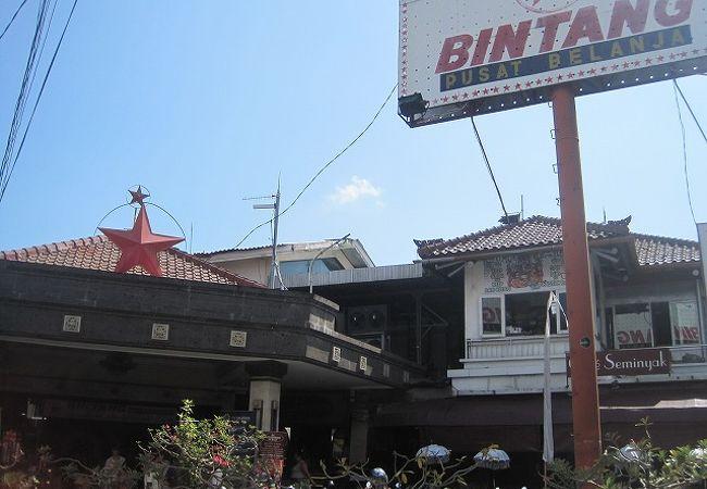 ビンタン スーパーマーケット (スミニャク)