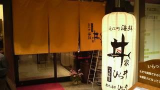 近江町海鮮丼家ひら井 いちば館店