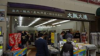 大阪大進 (神戸元町店)