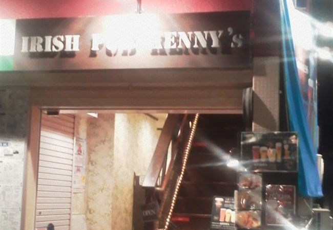 ギネス生をぐいっといくなら・・「IRISH PUB KENNY's」~調布~
