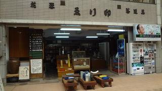 ゑり卯商店
