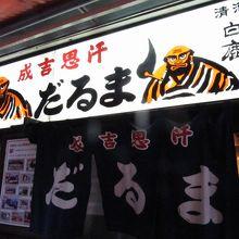 ジンギスカンの有名店