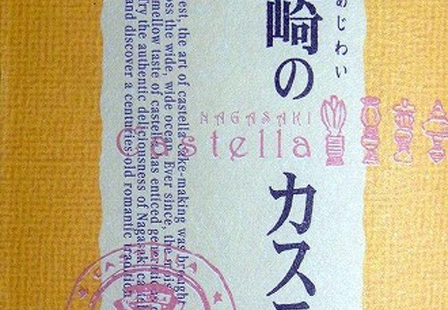 長崎と言えばカステラ、カステラと言えば和泉屋ですね。