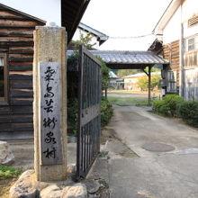 元中学校の粟島芸術家村