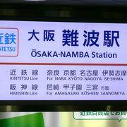 大阪市営地下鉄難波駅(なんばえき)