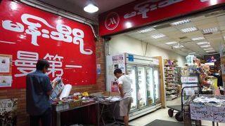 曼第一緬甸商店
