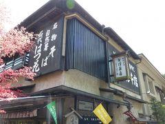箱根湯本温泉のツアー