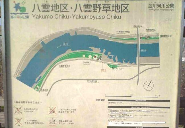 淀川河川公園 八雲地区