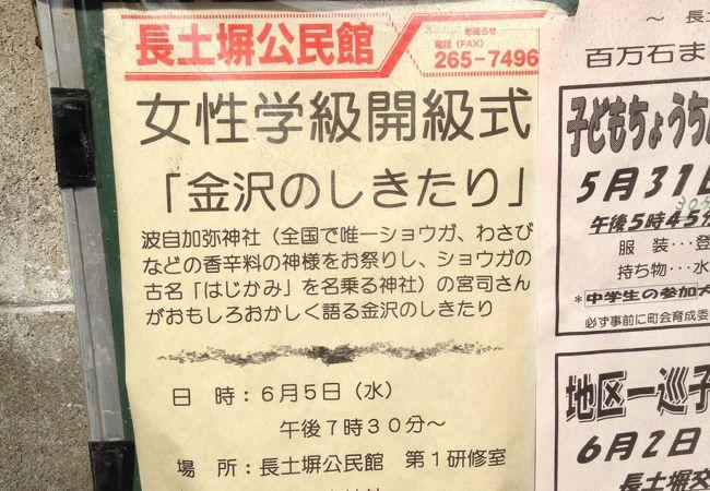 松村雄基さんに、奥様方はカッコイイの歓声
