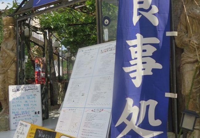 ラムコズ ロカンタ (ラム子の食堂)