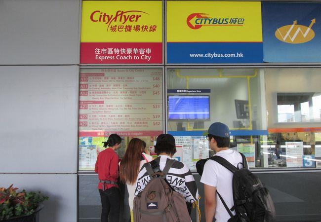 香港空港、バスチケット売場