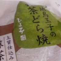 ひよ子本舗吉野堂 マルイファミリー溝口店