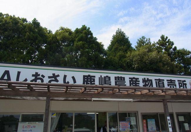 JAしおさい鹿嶋農産物直売所